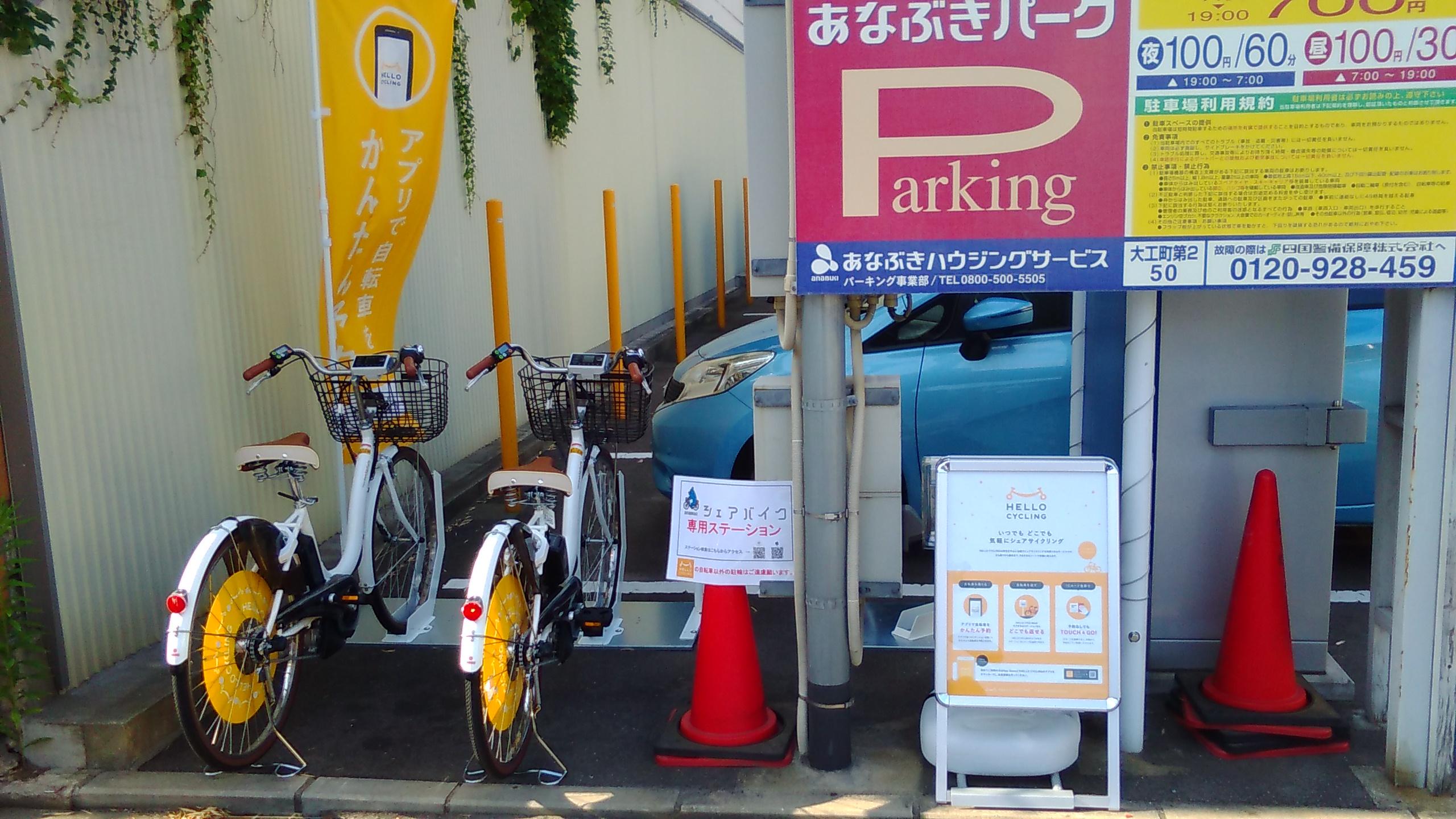 あなぶき大工町第2パーキング (HELLO CYCLING ポート) image
